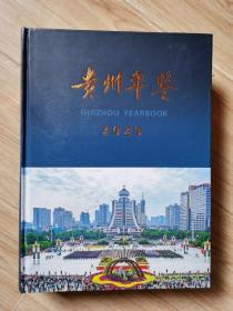 贵州年鉴2020
