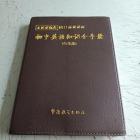 方洲新概念2011版新课标初中英语知识全手册 白金版