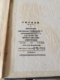 1960版中国分省地图