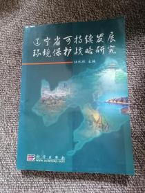 辽宁省可持续发展环境保护战略研究