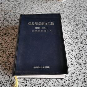 保险规章制度汇编—1998-2005