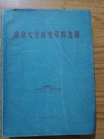 南京大学校史资料选辑,薛世仪签名书