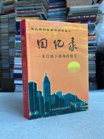 淮北新四军第四师老战士回忆录(精装本)