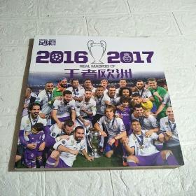 足球周刊:2016-2017王者欧洲
