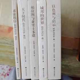 秩序与历史全五册(全新未拆封)