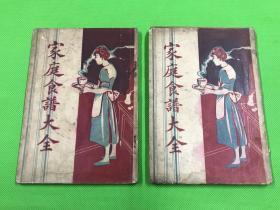 民国15年 初版 《家庭食谱大全》平装 两册全   18.7*13