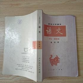 高级中学课本 语文第四册
