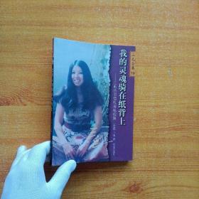 三毛全集19:我的灵魂骑在纸背上——三毛的书信札与私相簿【内页干净】