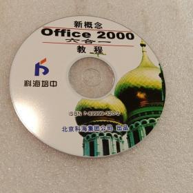 新概念 Office 2000 六合一教程:光盘1张(无书  仅光盘1张)