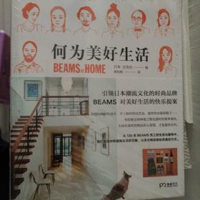 何为美好生活 BEAMS AT HOME