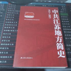 中共江苏地方简史 : 1921-2021