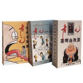 【3副】扑克牌收藏|老九邮票幽默画讽刺漫画集四格漫画集打工族
