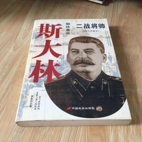 二战将帅:钢铁意志 斯大林 图文珍藏本 馆藏 无笔迹