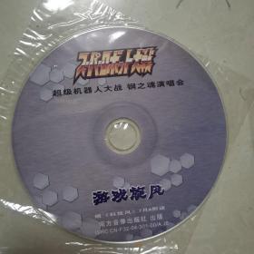 游戏旋风光盘5张合售