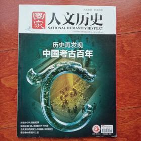 国家人文历史2021年第15期8月上, 历史再发现——中国考古百年