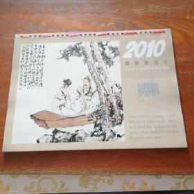 2010农历庚寅年 挂历 高向阳中国画艺术精品选辑25页