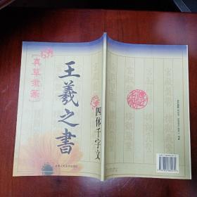 王羲之书-四体千字文(真草隶篆)