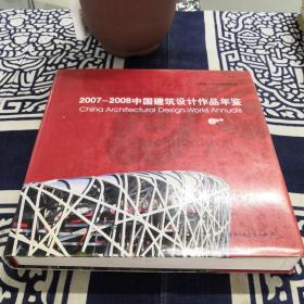 2007-2008中国建筑设计作品年鉴(上册)