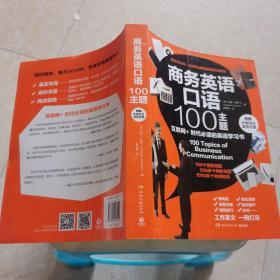 商务英语口语100主题