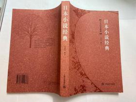 日本小说经典:日本文学典藏版