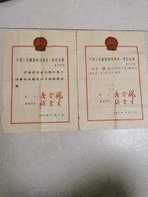 中国人民解放军陆军第一军任命书(2张合售)