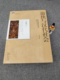 游侠与汉代社会:历史创造者丛书03
