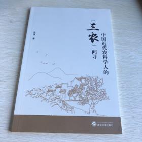 """中国近代农科学人的""""三农""""问寻"""