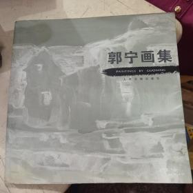 【郭宁非硬笔签赠本】郭宁画集