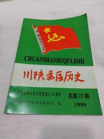 川陕苏区历史1999年10月总第22