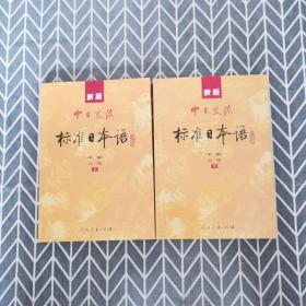 新版中日交流标准日本语 高级 上下册(第二版)(含上下册、CD两张)