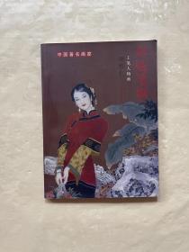 彩炫笔歌:项维仁工笔人物画