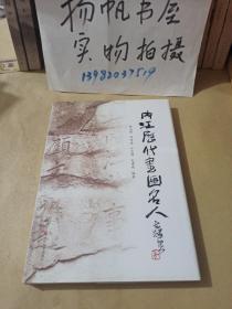 内江历代书画名人