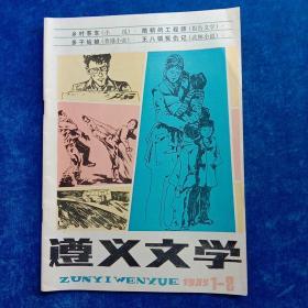 遵义文学    1985年1——2