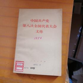 中国共产党第八次全国代表大会文件(封面有字)