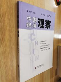 中国经济观察(2014年第2册)