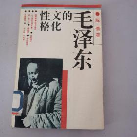 性格文化的毛泽东