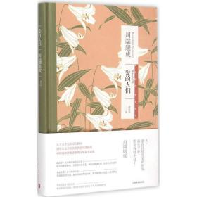 爱的人们 (日)川端康成 著;谭晶华 译 上海译文出版社9787532767908正版全新图书籍Book
