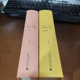 1989-1994文学回忆录 上下