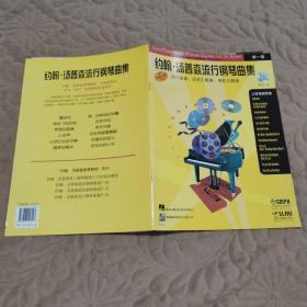 约翰·汤普森流行钢琴曲集:第1册(现代汤普森第一册配套乐曲)