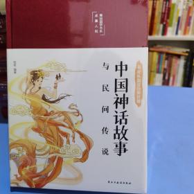 中国神话故事与民间传说 布面精装 白话文 彩图珍藏版 美绘国学书系 国学经典名著书籍 中小学生课外阅读书籍