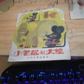 40开连环画::小老鼠和大象