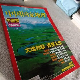 《中国国家地理》2007 6