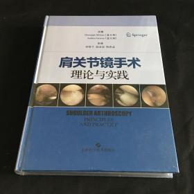肩关节镜手术理论与实践