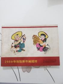 1959年初版新年画缩样
