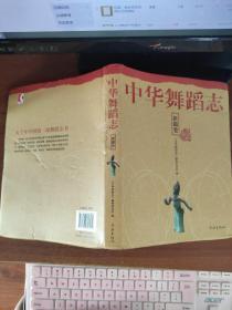 中华舞蹈志·新疆卷