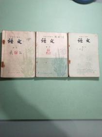 初级中学课本:语文(第一、二、六册)3本