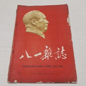 八一杂志  毛泽东同志论人民战争与人民军队(辑录)专刊