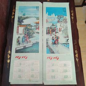 北京工艺美术品供销经理部赠送的1979年年历画两张一套,画面是红楼梦贝雕画,单幅尺寸77/26公分。