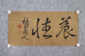 回流字画 回流书画《养性》作者:大沼枕山(1818-1891)清代日本汉诗人、书法家,名厚、字子寿、号水竹居、台领、枕山。日本回流字画 日本回流书画