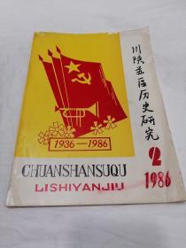 川陕苏区历史研究1986.2